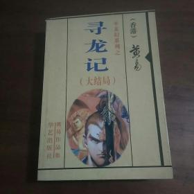 黄易作品集:玄幻系列之——寻龙记(大结局)