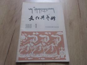 罕见改革开放时期16开本《文化与艺术(1991.1)》阿坝州文化局-尊D-6