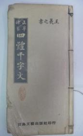 宝岛书画集 《正草隶篆  四体千字文》 书法类线装古籍