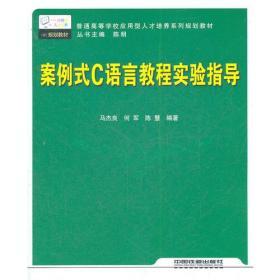 案例式C语言教程实验指导