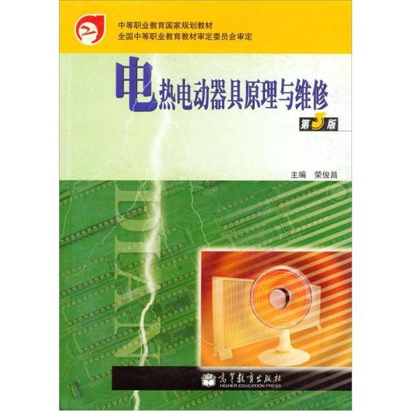 电热电动器具原理与维修