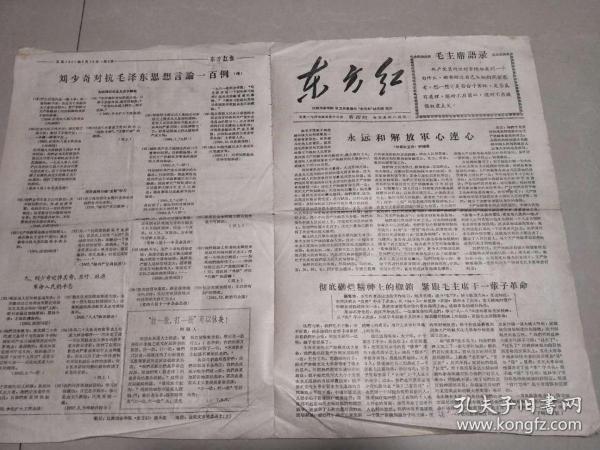 东方红报,江西省冶金学院红卫兵委员会《东方红》战斗团主办
