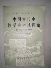 中国古代史教学参考地图册