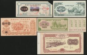 [老债券]  80年代地方债券、集资券、融资券、内部流通券五枚