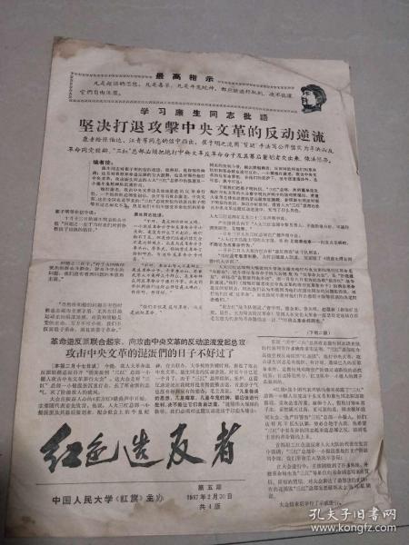 红色造反者报,中国人民大学《红旗》主办