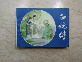 白蛇传(1981年一版一印)