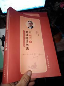 2019年国家统一法律职业资格考试刘凤科讲刑法之精讲1