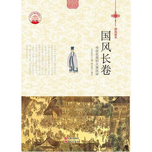 中国精神家园-国风美术:国风长卷 传世名画的大美风采