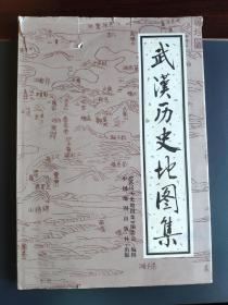 武汉历史地图集 精装