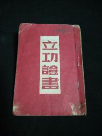 """1953年,中国人民解放军第一师炮兵团政治处颁发三等功立功证书一份,该战士曾获得""""团党委功臣""""称号"""