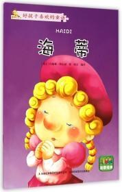 好孩子喜欢的童话--海蒂(四色注音)