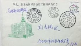华北、东北地区邮票信息工作座谈会实寄纪念封(销大型储墨纪戳)