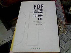 FOF管理手册