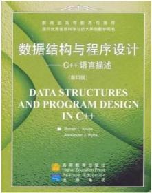 数据结构与程序设计