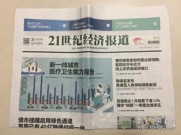 21世纪经济报道 2020年 2月7日 星期五 第3609期 本期12版 邮发代号:45-118