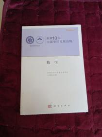 未来10年中国学科发展战略:数学