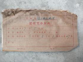 1977发票一本