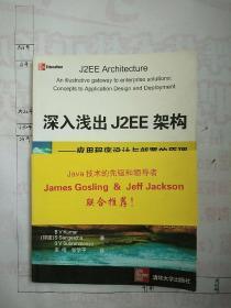 深入浅出J2EE架构