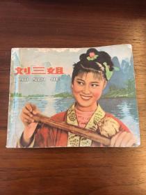 刘三姐 连环画