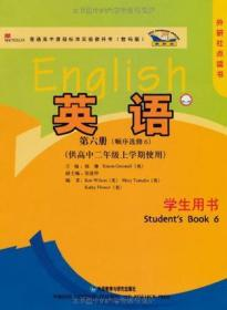 英语(新标准)学生用书 : 顺序选修. 6