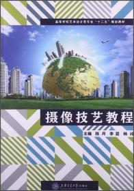 摄像技艺教程陈丹李崑杨诗上海交通大学出版社9787313098665