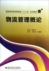 物流管理概论 曹宝亚 西安电子科技大学出版社 9787560631608