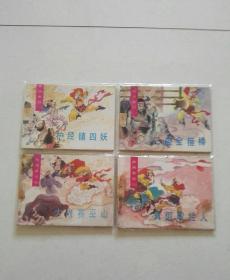 连环画:续西游记(1,2,5,6,) 4册合售