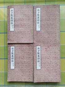 杜少陵集详注(一、二、三、四 全4册)