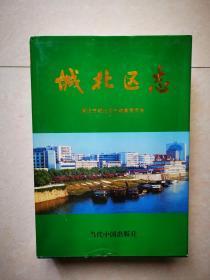 衡阳市城北区志