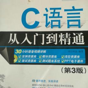C语言从入门到精通(第3版)(附光盘)/软件开发视频大讲堂