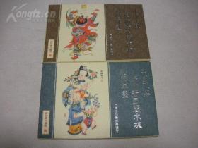 天津杨柳青民间木板彩绘年画(1组2套 共20枚)明信片