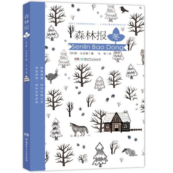 小学语文教材重点推荐书目:森林报.冬