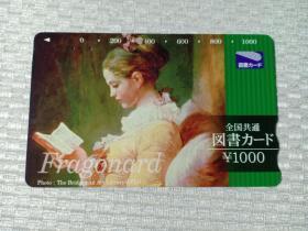 卡片380 日本早期卡 磁卡 图书卡 1000日元 油画《读书少女》 弗拉戈纳尔 法国油画名家 日本图书卡 全国共通图书卡 弗拉戈纳尔(1732—1806),法国洛可可风格画家,是洛可可艺术的代表人物。《读书少女》在油画语言上构成了特有的情趣。少女侧面而坐,仪态万方,典雅而又文静,色彩的抒情表现力恰到好处:衣裙的金黄色度是饱满的,它增强了整个少女形态的魅力,青春的美与视觉上的愉悦是统一的。