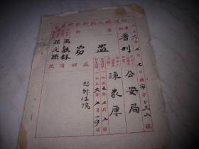 1956年-白河县人民检察院【盗窃案】逮捕书,起诉书,裁定等12面