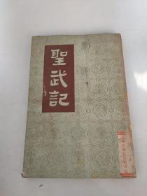 圣武记(下册)