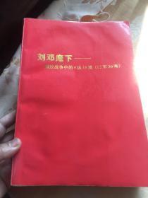 中国人民解放军野战部队征战纪实丛书:利剑出鞘:中国人民解放军第十二军征战纪实