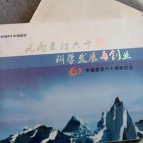 中国恩菲60年纪念