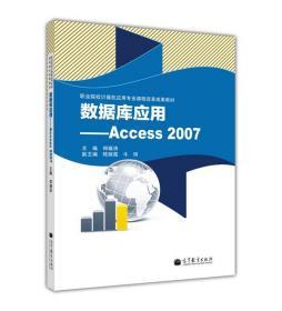 数据库应用:Access 2007