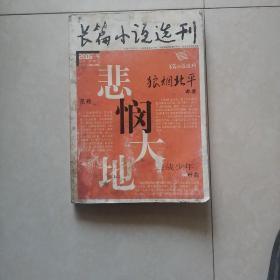 长篇小说选刊 2006年第4期 含《悲悯大地》和《狼烟北平》