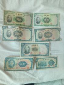 民国纸币七张