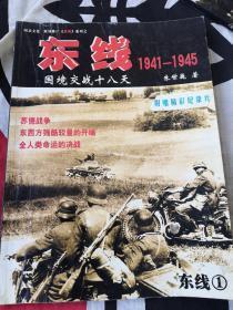 东线1941-1945 朱世巍国境交战十八天