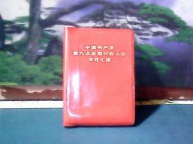 中国共产党第九次全国代表大会文件汇编(红塑皮)
