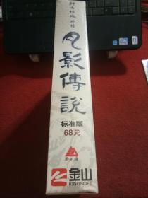 游戏光盘 剑侠情缘外传之月影传说 4CD +使用手册+世界大地图+用户回执卡
