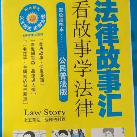 法律故事汇:看故事学法律(公民七五普法版)