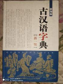 2009年新一版汉语工具书《古汉语字典》16开硬精装全一厚册
