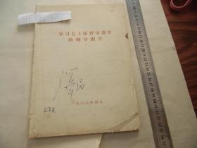 旧版老版名家马泽民旧藏文献学习毛主席哲学著作的辅导报告1966年,有签名,1册
