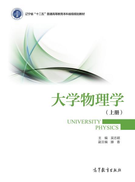 大学物理学.上册