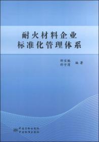 耐火材料企业标准化管理体系