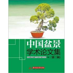 中国盆景学术论文集(第3辑)