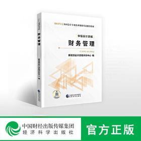 (2019)中级财务管理全国会计专业技术资格考试辅导教材